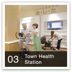 03 Town Health Station